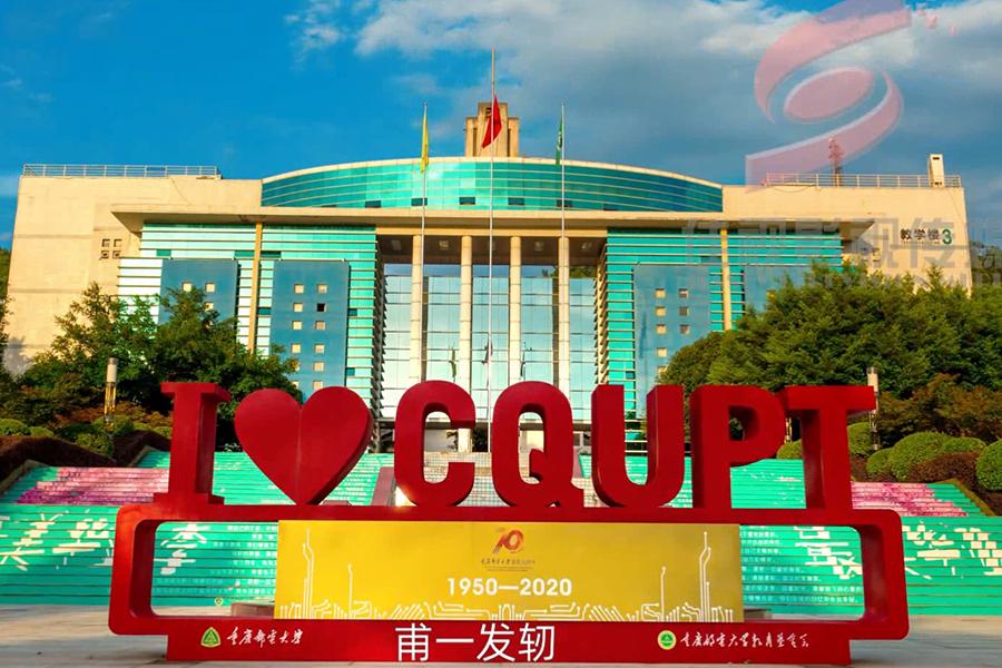 重庆邮电大学宣传片
