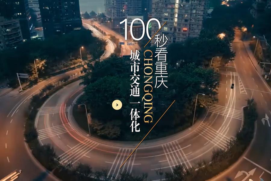 100秒看重庆城市交通一体化