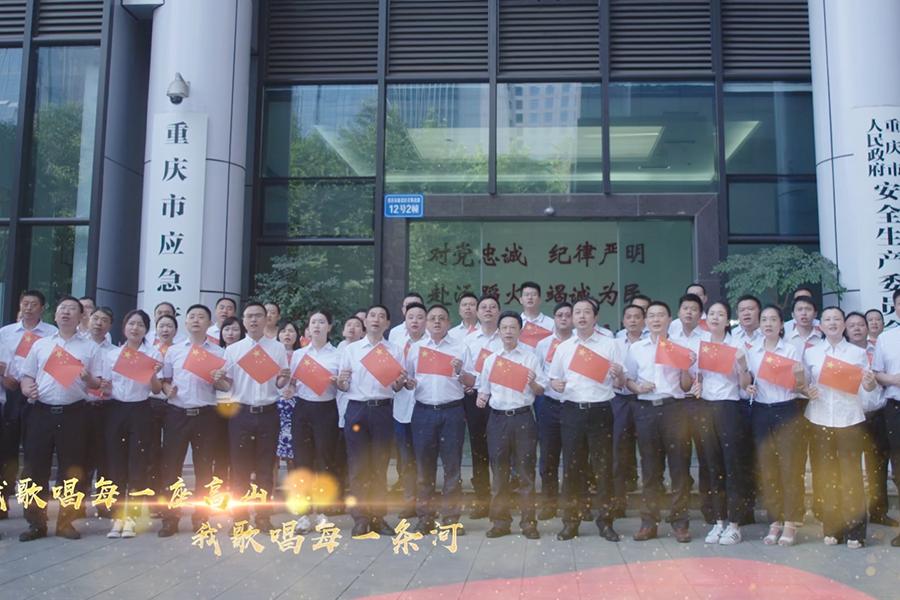 重庆市应急管理局宣传片